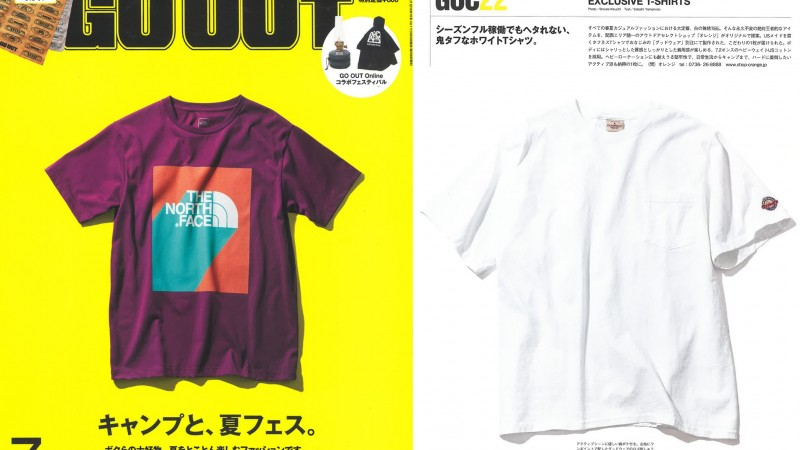 GO OUT7月号